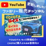 車種紹介YouTube更新!