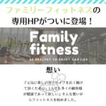 ファミリーフィットネスジムHP登場!